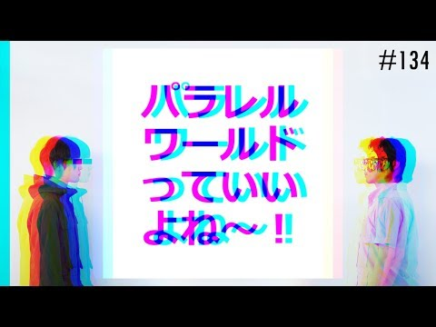 匿名ラジオ/#134「パラレルワールドっていいよね~~!!」 (01月25日 10:15 / 6 users)