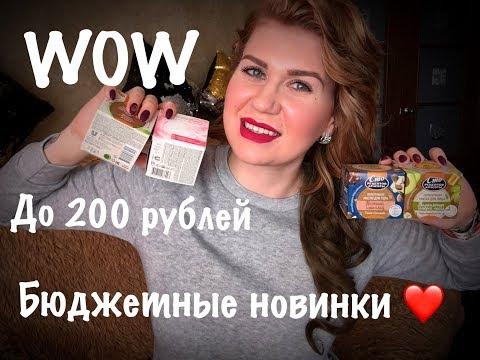 ВАУ!Крутые бюджетные новинки/Покупки бюджетной косметики/Уход и декоративка/до 200 рублей