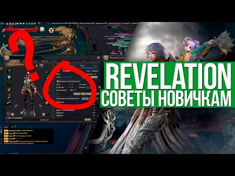 Revelation – советы новичкам на старте
