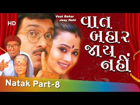 Vaat Bahar Jaay Nahi - Siddharth Randeria - Part 8 Of 13 - Gujarati Comedy Play