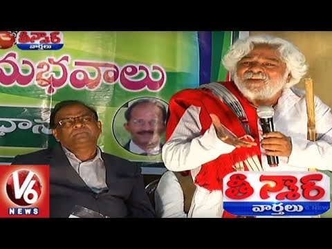 Telangana & AP Poets Attends Kavula Nota Pata Prakruthi Sagu Bata Event | Teenmaar News | V6 News