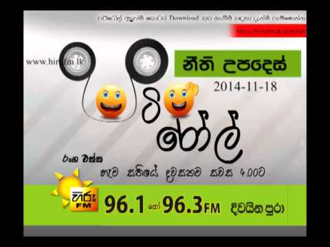 18th November 2014 - Hiru FM Patiroll - Neethi Upades