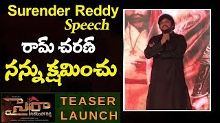 Surender Reddy Speech | Sye Raa Narasimha Reddy Teaser Launch | Sye Raa Teaser | Top Telugu Media