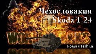 World of Tanks. Стрим. Чехословакия Skoda T 24