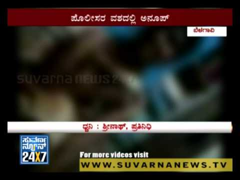 Chikkodi Chitte - Sex Scandal In Belgaum - A Detailed Report - Suvarna News video