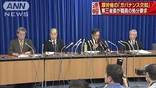 「組織ガバナンスが欠如」 不正統計問題で第三者委(19/01/22)