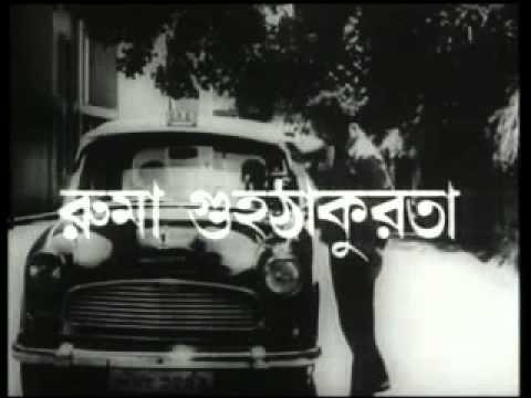 Jadi Jantem - Part 1 13 - Suspense Bengali Movie - Uttam Kumar & Ruma Guhathakurata video
