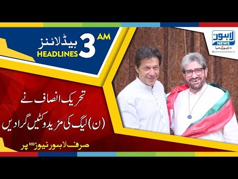 03 AM Headlines Lahore News HD - 19 May 2018