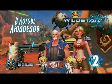 Wildstar #2 - В Логове Людоедов