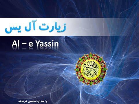 Ale Yassin (HD)  زیارت آل یس