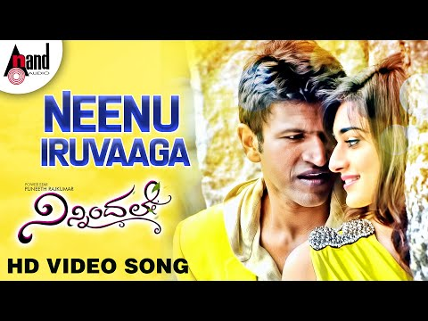 Ninnindale |neenu Iruvaaga| Power Star Puneeth Rajkumar,erica |new Latest Kannada|full Hd Song video