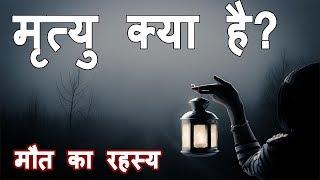 मृत्यु क्या है? मौत का रहस्य - मौत की वास्तविकता - mrityu ka rahasya in hindi (Gyan Ki Baatein)