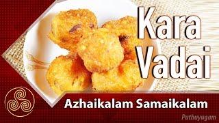 Kara Vadai Recipe   Azhaikalam Samaikalam