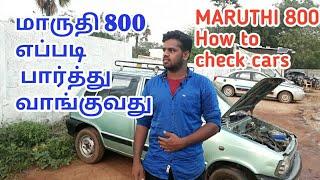 மாருதி 800  கார் எப்படி பார்த்து வாங்குவது?How to check MARUTHI 800 cars