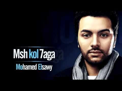 Mohamed El-sawy - Msh Kol Haga   محمد الصاوي - مش كل حاجة video