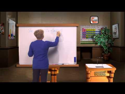 Видеоуроки по химии 8 класс - видео
