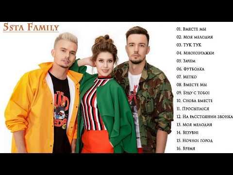 5 sta family Oтличные хиты ваших лучших песен