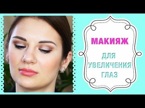 Как делать макияж для маленьких глаз