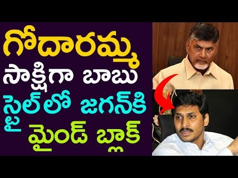 Chandrababu Slammed Jagan Very Seriously !! || Taja30