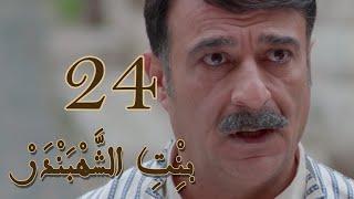 مسلسل بنت الشهبندر الحلقة 24