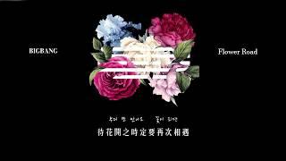 【韓繁中字】BIGBANG - 花路(꽃 길/FLOWER ROAD)
