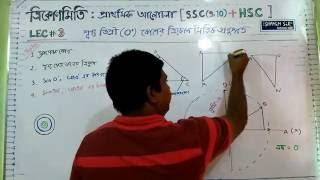 Math Trigonometry  SSC(9,10)  HSC  Basic Lecture-03( in Bangla)