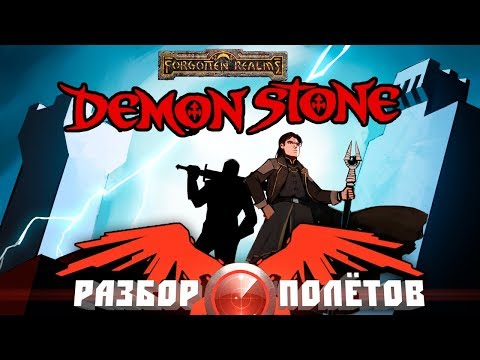 Разбор полётов. Forgotten Realms: Demon Stone