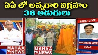 IVR Analysis On Chandra Babu Unveiled a 36-Feet NTR Statue At Sattenapalli