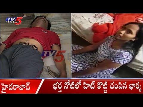 భర్త నోటిలో హిట్ కొట్టి చంపిన భార్య | Devika Kills Drunkand Husband in Hyderabad at Film Nagar thumbnail