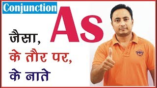 Use of As (जैसा, के तौर पर, के नाते) | Conjunction Lesson | Examples in hindi