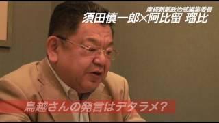 須田慎一郎✕阿比留瑠比③〜3人総理を失脚させた田原総一朗!?