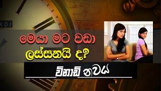 2021-09-26 | 9 Minutes  Vinadi namaya | Rupavahini