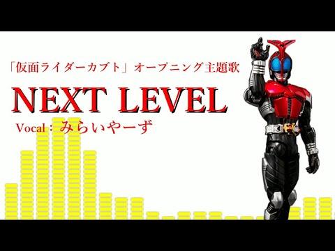 NEXT LEVEL @miraiyars.Cover【仮面ライダーカブト】