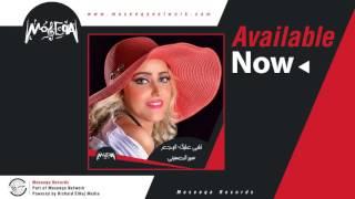 Samar El Hossieny - Alby Aleek Atwaga'