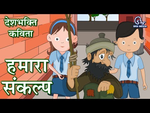 Hamara Sankalp - A Patriotic Poem in Hindi