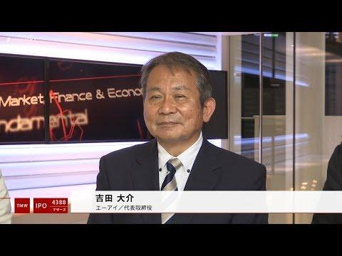 エーアイ[4388]東証マザーズ IPO