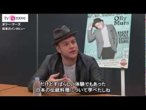 UKポップスター オリー・マーズ初来日インタビュー Olly Murs Interview in Japan