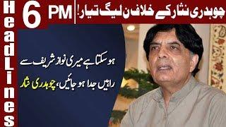 Ch Nisar aur Nawaz Sharif ki Dosti Khatam ho gai - Headlines 6 PM - 19 June 2018 - Express News