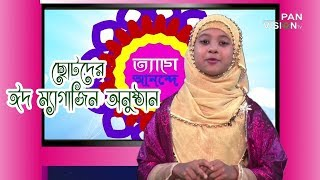 Chotoder Eid Magazine : Tage Anonde  O Natika Shottikarer Eid