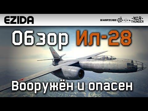 Обзор Ил-28 Вооружён и опасен | War Thunder