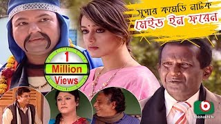 Download Eid Special Comedy Natok | Made In Foriegn | Hasan Masud, Ohona, Siddikur Rahman | Eid Natok 2017 3Gp Mp4