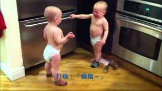 twin baby boys have a conversation (中譯版) -