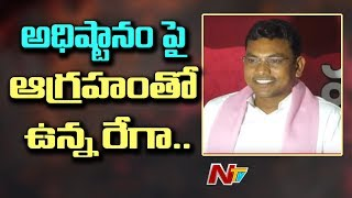Why TRS MLA Rega Kantha Rao Rejects Personal Security ? | OTR | NTV