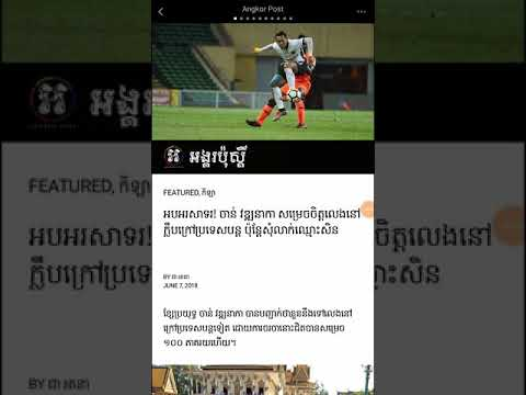 football news on Cambodian footballer