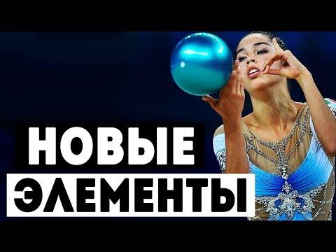 Топ 20 новых элементов (движений) в художественной гимнастике