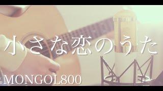 小さな恋のうた / MONGOL800 (cover)