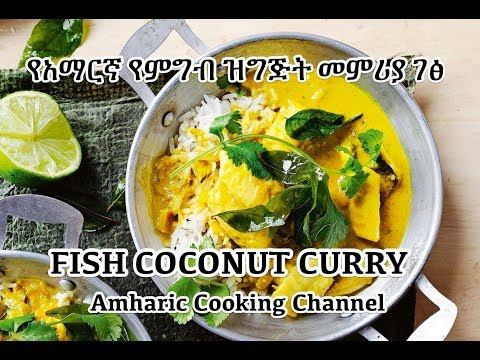 Fish Coconut Curry - Amharic - የአማርኛ የምግብ ዝግጅት መምሪያ ገፅ