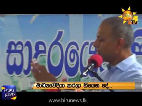 hambanthota update|eng