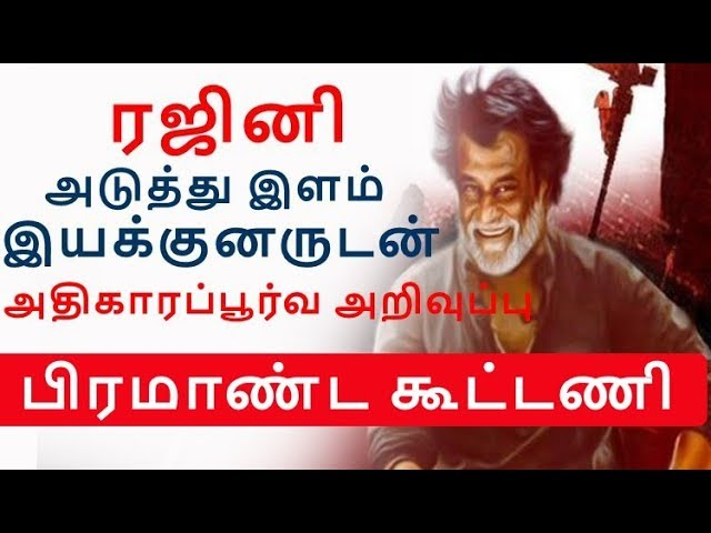 Rajini official : Superstar Next with? | Kaala | 2.0 |Thalapathy 62 | Vijay | Thala Ajith | Viswasam