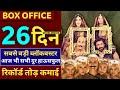 Housefull 4 Box Office Collection, Housefull 4 Total Collection, Housefull 4 Movie, Akshay Kumar